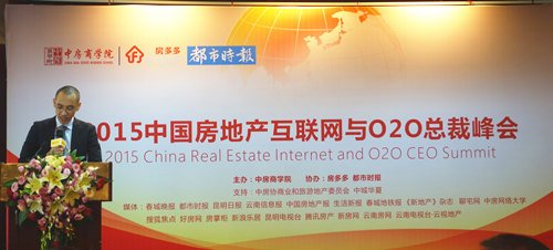 商学院2015房地产互联网与O2O总裁峰会成功召开图片