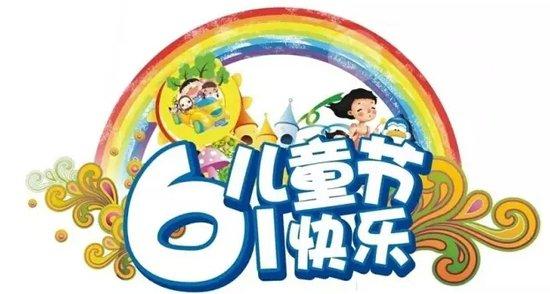 红星国际过六一 儿童节嘉年华 火热来袭