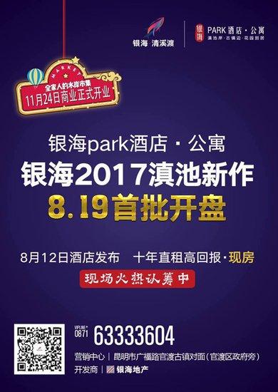 银海park酒店·公寓发布暨公寓样板房开放活动举行