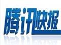 腾讯快报:9月昆明土地成交量创年度新高