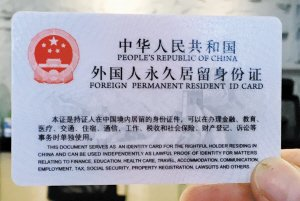 """澳大利亚籍华人获云南首张外国人""""永居身份证"""""""