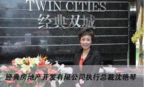 《地产人物》经典房地产开发有限公司执行总裁沈艳琴