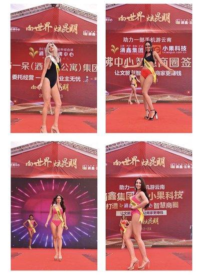 艳福:30国世界旅游小姐年度皇后炫彩昆明涌鑫