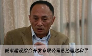 城市建设综合开发有限公司总经理赵和平
