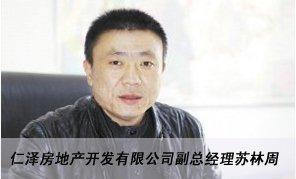 《地产人物》仁泽房地产开发有限公司副总经理苏林周