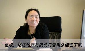《地产人物》集成广福房地产有限公司营销总经理丁夙