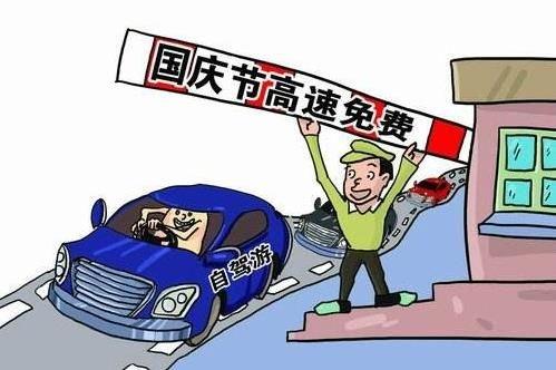 国庆中秋假期 云南高速公路小型车免费通行8天
