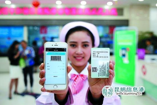 2016中国新型智慧城市排名出炉 昆明排西南