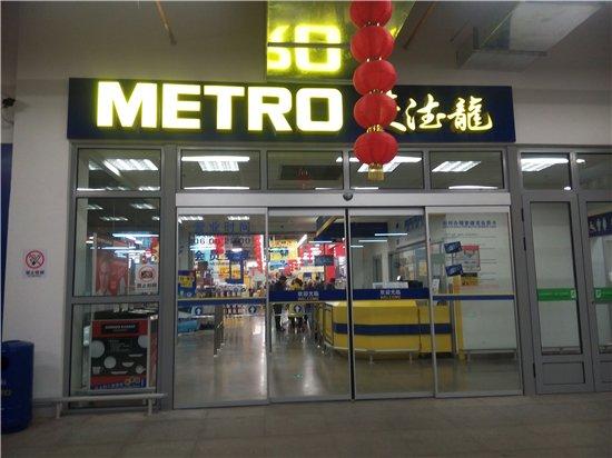 【踩盘报告】南悦城配套篇:麦德龙超市已开业