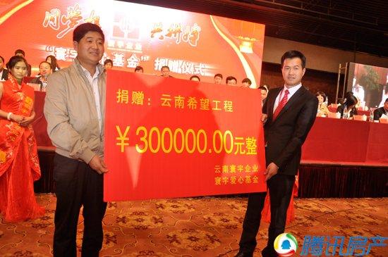 团省委副书记陆平代表云南青基会接受寰宇企业30万元捐款