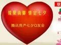 七夕腾讯Q友会:缘聚尚御 情定七夕
