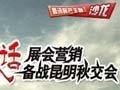 2012昆明秋交会 大话展会营销