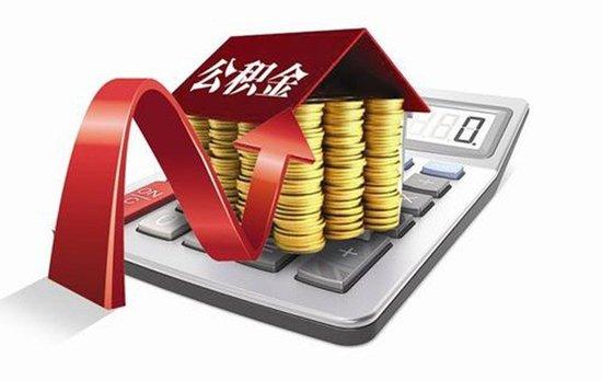 二套房公积金贷款首付20%未落地 昆明房贷利