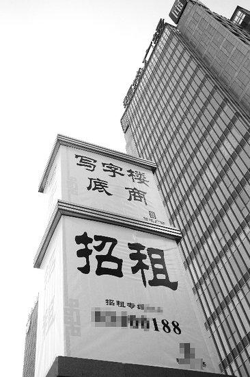 一写字楼打出的招租广告 cfp图图片