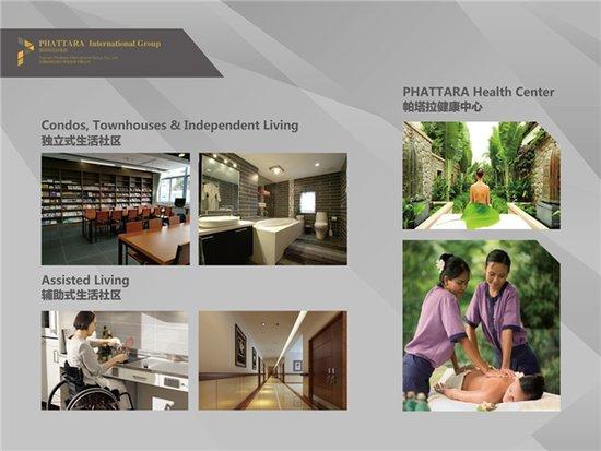 泰国帕塔拉云南公司成立 度假区养老项目或今年底动工