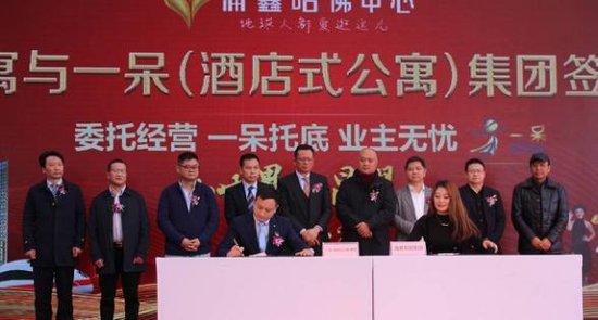 国际五星级君廷大酒店签约入驻!涌鑫智慧商圈启动!