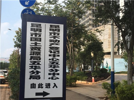五华区多家政府机构入驻办公 泛亚科技新区新崛起