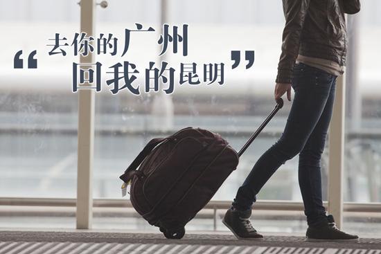 昆明女孩还乡记:网络直播离开广州前最后三天