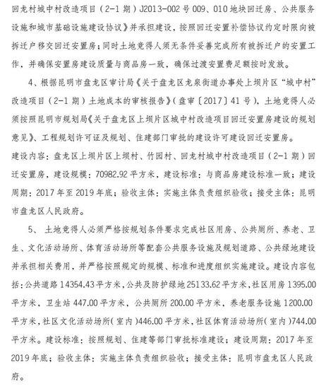 城投和万科联合体13.8亿斩获疑似融城昆明湖后续地块