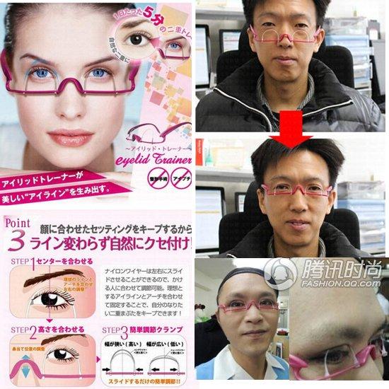日本美容出奇葩新招 双眼皮眼镜胜过整形?