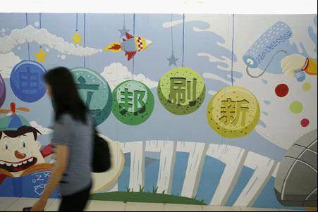 墙绘刷新北京地铁