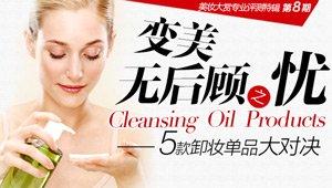 专业评测第8期:5款卸妆油对决