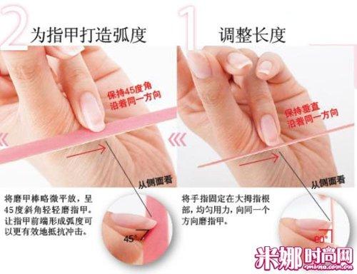 手指恋爱 美丽第1步指甲护理