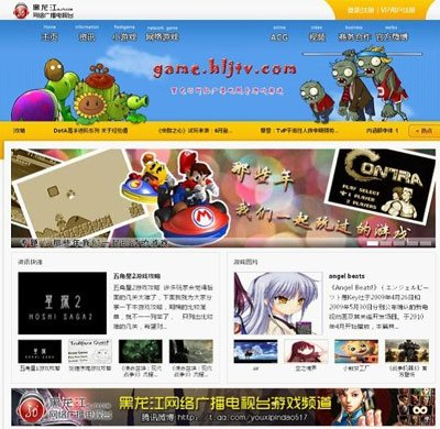 黑龙江网络广播电视台游戏频道是一个游戏综合性站点,它包...