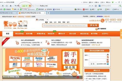腾讯网报道爱回扣网
