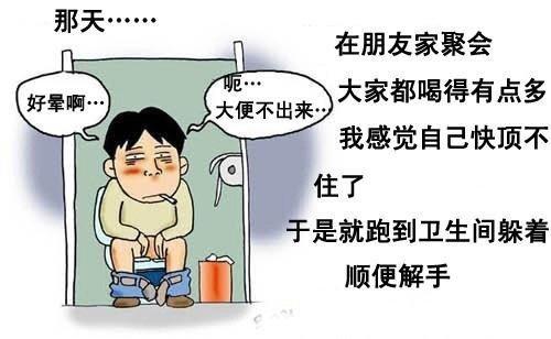 女人:美女酒醉冲男厕所发生?漫画买情趣用品的图图片