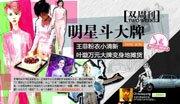 第三期:王菲粉衣小清新