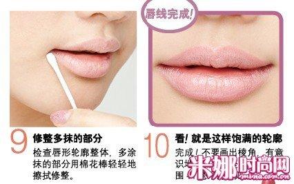 简单打造丰润双唇的十个步骤