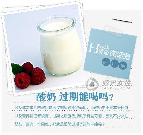 过期的酸奶你敢喝吗?
