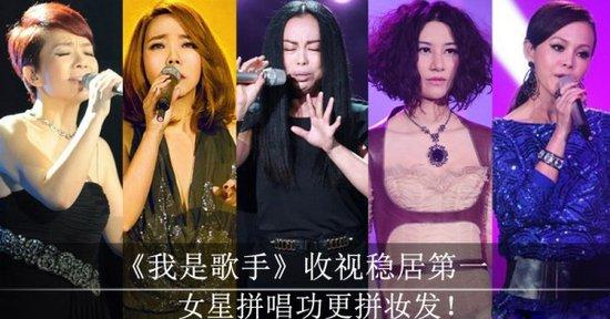 《我是歌手》赚眼球 女星拼唱功更拼妆发