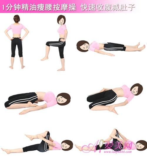 1分钟精油瘦腰按摩 收腹减肚 女性