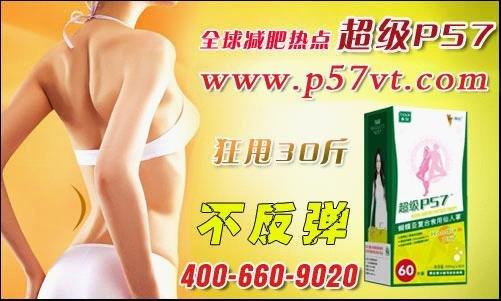 超级p57减肥有用吗?超级P57产后减肥之王