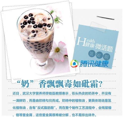 奶茶被曝含重金属 奶香飘飘毒如砒霜