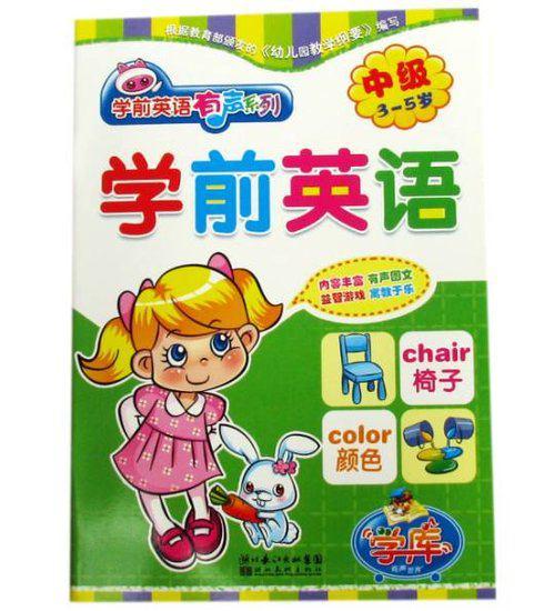 学前教育 幼儿英语点读笔什么牌子好
