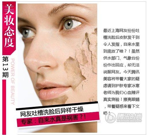 网友吐槽洗脸后异样干燥 专家:自来水真是祸害?