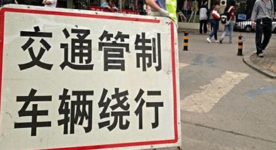 今起至9月30日省道305线部分路段实行交通管制