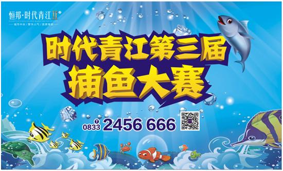 时代青江第三届捕鱼大赛,本周邀你来战!