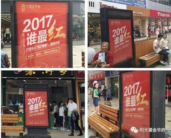 """""""2017,谁最红""""揭开神秘面纱,鎏金华府亮相乐山!"""