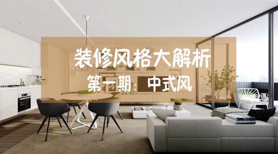 沉稳庄重又不失层次感的家装风格 你见过?