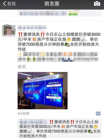 2017年11月22日乐山土地矿权交易出炉!