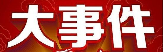 号外!号外!乐山大事件来了!6月19日在乐山国际旅游世界城!