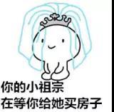 七夕虐狗:在乐山爱情PK房子选哪个?