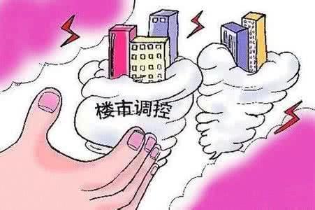 """房地产调控""""年中考"""":一旦松绑,楼市或临压力"""