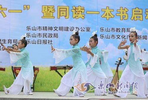 """乐山举行""""童心向党 共享蓝天""""庆六一活动"""