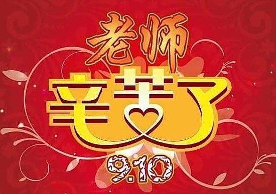 乐山的老师们,今年教师节有啥愿望?