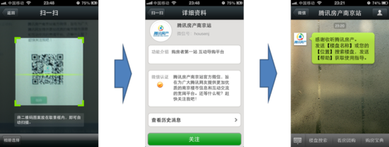 购房新助手——腾讯房产连云港微信楼盘库正式上线